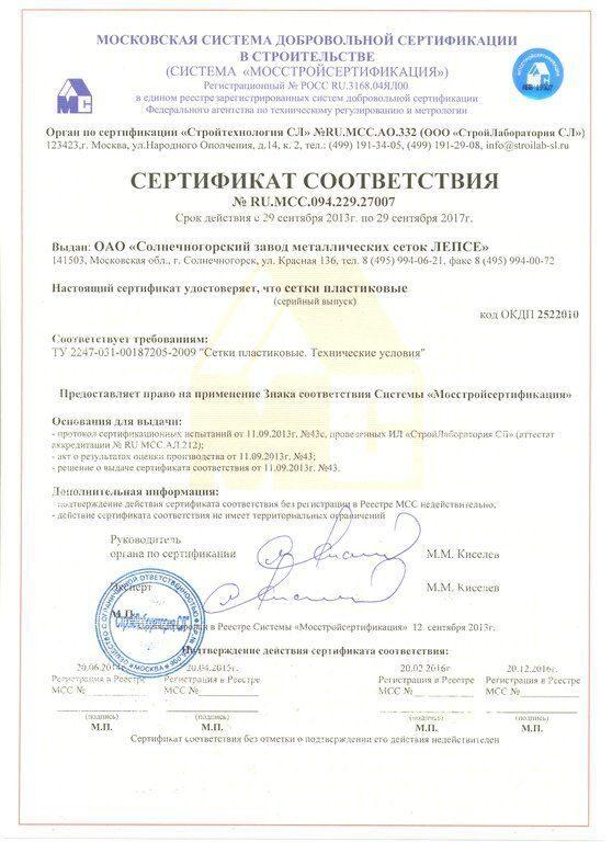 Сертификат соответствия на плетеную сетку